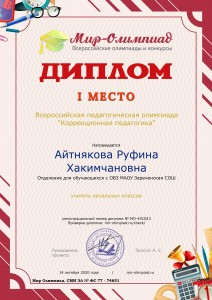 Диплом за 1 место А.Р.