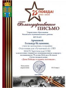 Зареченскаяб1