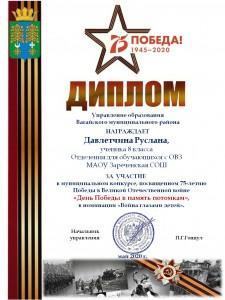 Зареченская6