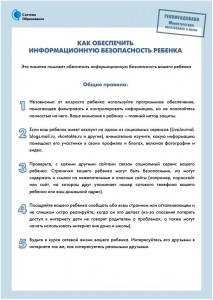 1549496643_pam_roditeli_rebenok